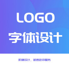 威客服务:[115049] logo/字体设计