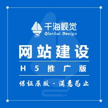 【千海视觉】网站建设 | H5推广版