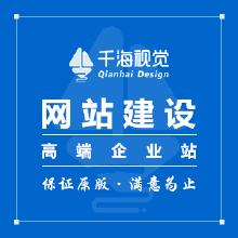 【千海视觉】网站建设 | 高端企业站