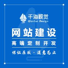 威客服务:[115167] 【千海视觉】网站建设 | 高端定制开发