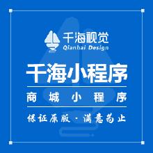威客服务:[115173] 【千海视觉】微信小程序 | 商城小程序