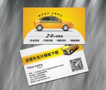 让人舍不得扔的出租车名片设计,出租车名片设计模板下载
