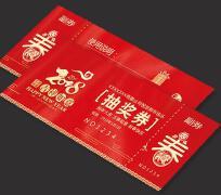 春节抽奖券psd设计图片,很有借鉴意义的抽奖券psd