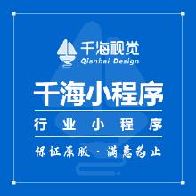 威客服务:[115172] 【千海视觉】微信小程序 | 行业小程序