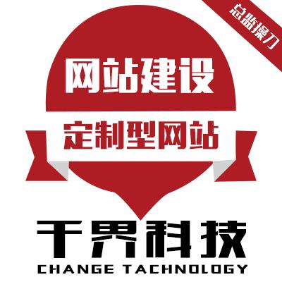 网站建设开发制作网站设计企业网站公司官网定制网页ui设计商城