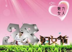 2012妇女节祝福语 送给老婆一句关爱的话