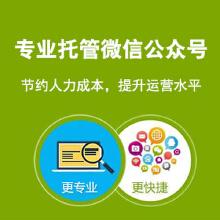 【微信代运营】公众号订阅号服务号托管 代发推广文案 数据维护
