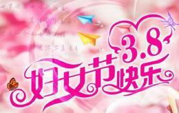 三八妇女节标语 三八妇女节宣传标语