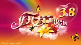 三八妇女节英文祝福语大全 三八国际妇女节中英文祝福语