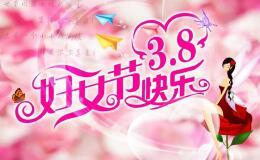 三八妇女节祝福语集锦 给女性朋友们送去一份真诚的祝福