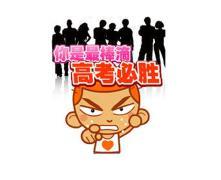 2012高考祝福语大全 祝高考金榜题名