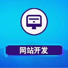 威客服务:[115267] 网站开发