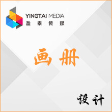 威客服务:[115359] 宣传画册设计,各个行业宣传画册,产品手册等都可设计