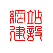 威客服务:[115404] 网站建设/综合性网站开发