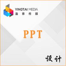 企事业社团个体工商PPT设计