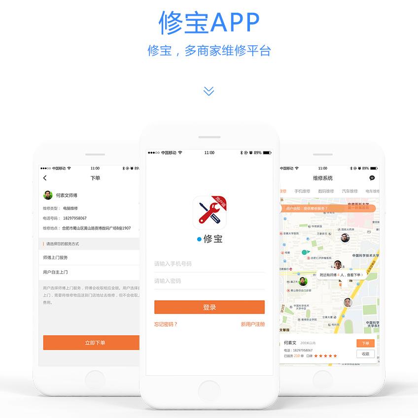 app开发app定制开发app制作app设计app商城安卓苹果