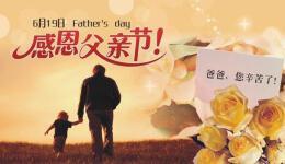 2012年父亲节QQ个性签名大全
