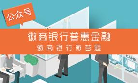 徽商银行微答题--微信开发微信小程序开发公众号开发h5