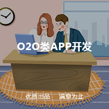 O2O电商平台APP开发