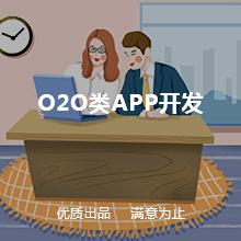 威客服务:[115429] O2O电商平台APP开发