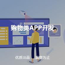 购物类APP开发