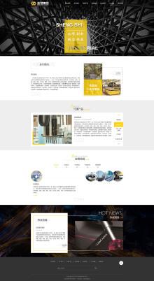 工业 展示型网站 有中英双版功能