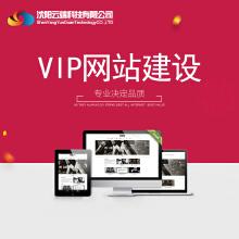 威客服务:[115499] VIP企业网站