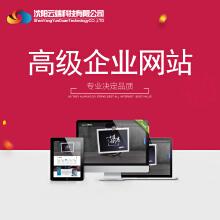 威客服务:[115500] 高级企业定制网站