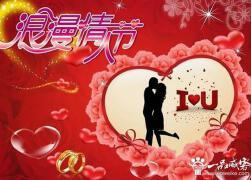 今年2014情人节是几月几号 2014情人节与元宵节同一天