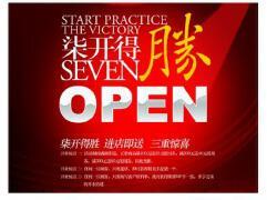 开业庆典的作用 开业庆典的重要性