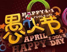 愚人节是什么意思 愚人节最应该做的事2012