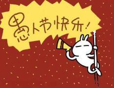 2012愚人节整人签名 愚人节个性qq签名