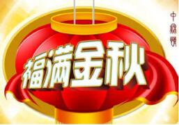 中秋晚会节目 中秋节目策划两篇