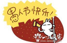 4月1日愚人节活动策划方案范例分享