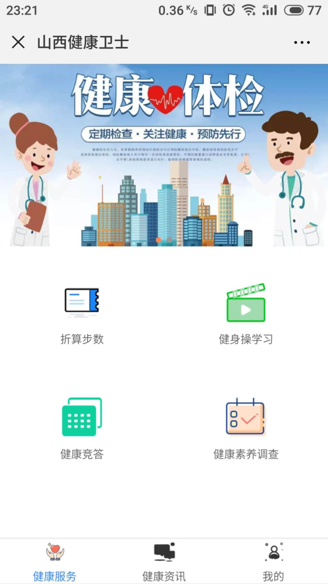 微信公众号-健康卫士