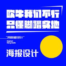 威客服务:[115854] 企业海报/宣传海报/主题海报/网页海报/户外海报