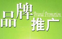 企业制定新产品推广策划方案细节