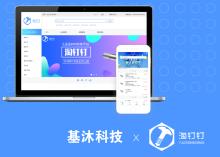 【淘钉钉】Web+App开发