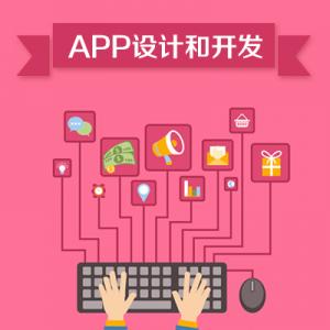 APP开发-APP设计/微信开发/软件开发/软件定制