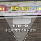 威客服务:[115884] UI 视觉设计
