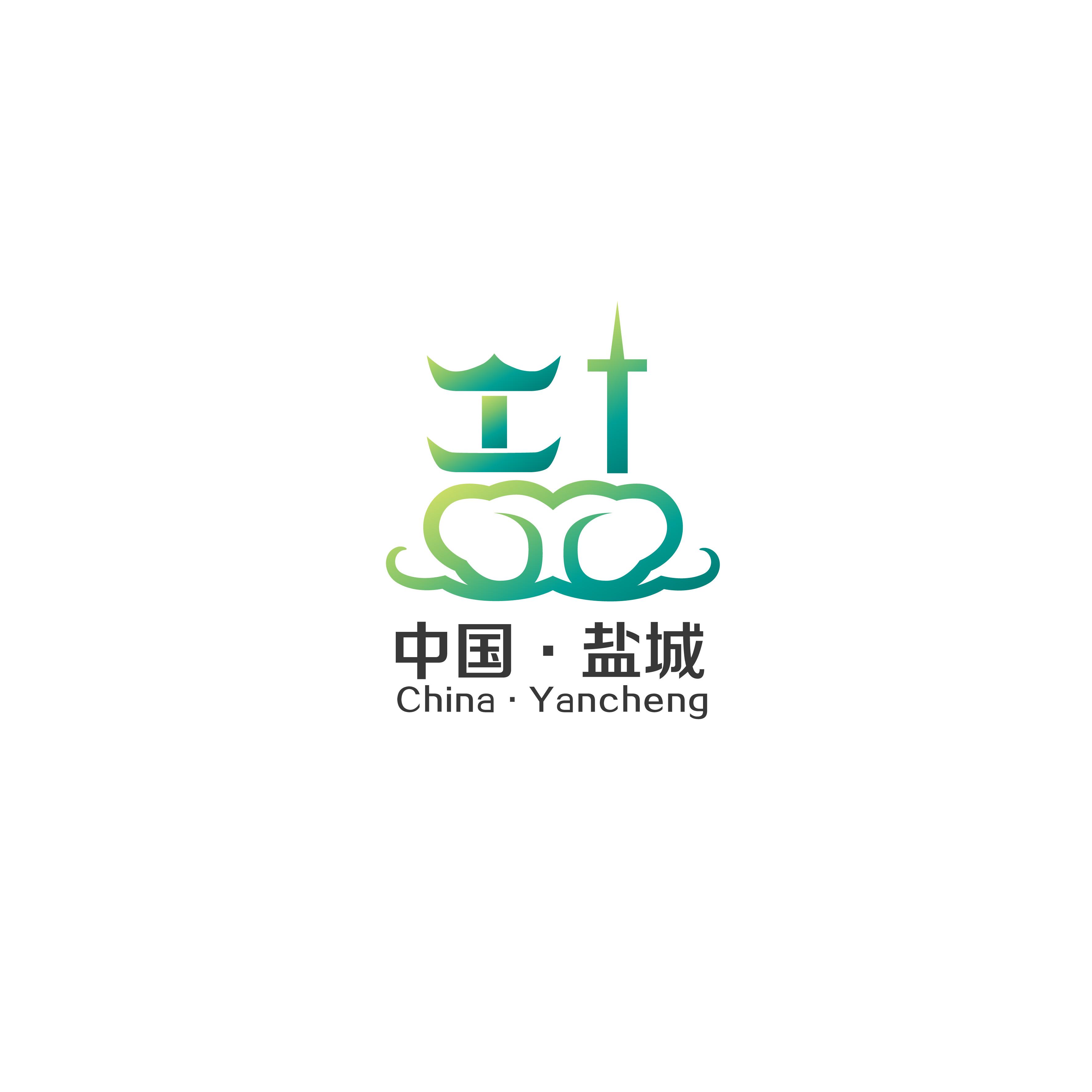 江苏省盐城市旅游形象标志设计