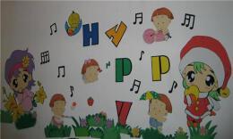 幼儿园主题墙饰怎么设计?幼儿园主题墙饰剪贴技巧
