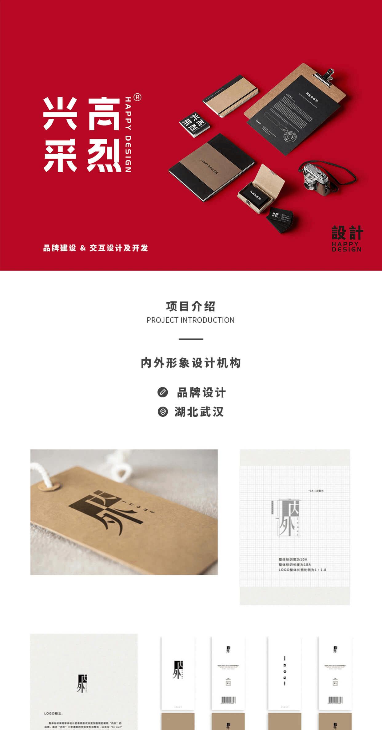 内外形象设计机构品牌全案设计