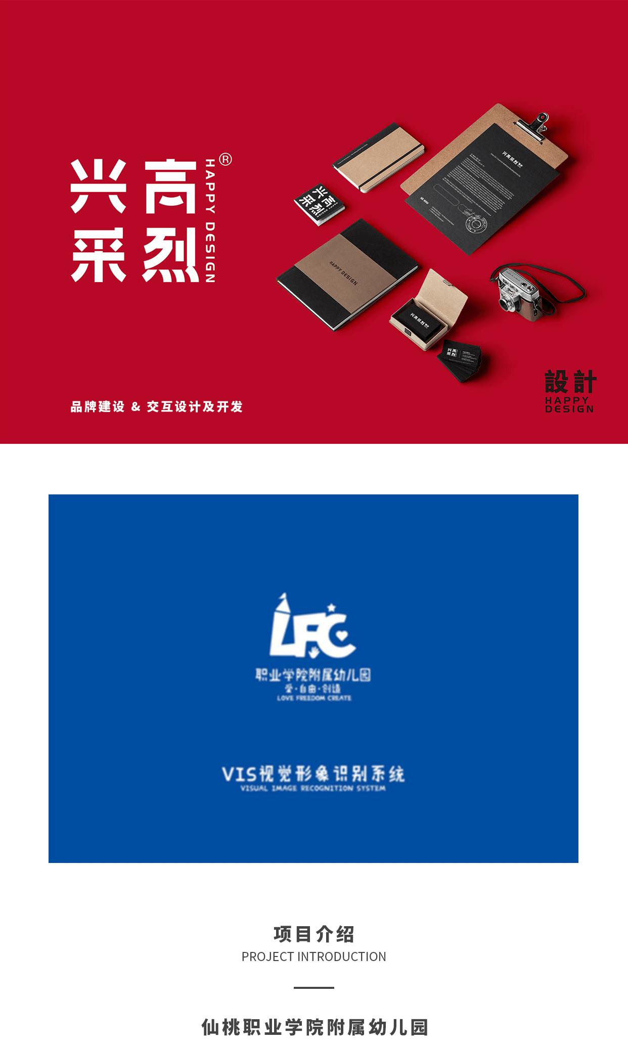 仙桃职业学院附属幼儿园品牌设计