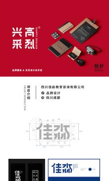 四川佳淼教育咨询有限公司方案终版