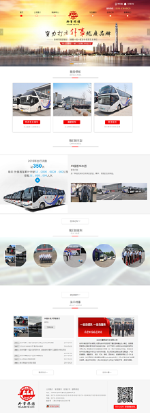 旅游局网站