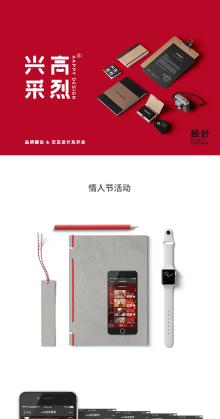 情人节恩爱秀H5UI设计