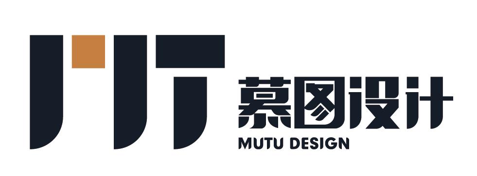 深圳慕图设计
