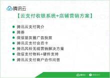 南宁收银系统安装(腾讯云支付)+微信营销