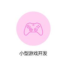 小型游戏开发